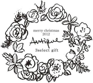 クリスマス「antique」