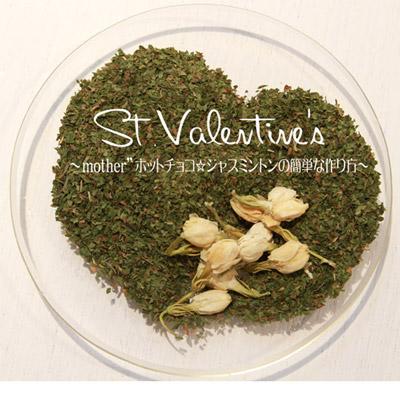 ハーブティー motherバレンタイン限定ホットチョコの作り方